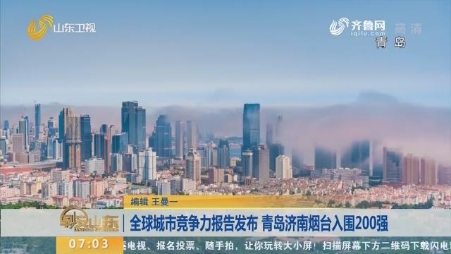 全球城市竞争力报告发布 青岛济南烟台入围200强