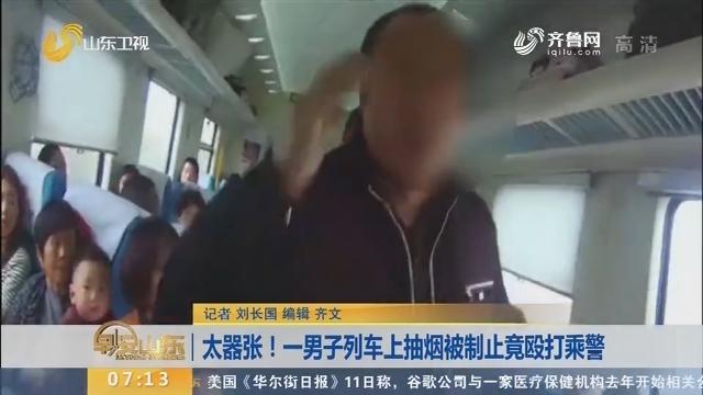 【闪电新闻排行榜】太器张!一男子列车上抽烟被制止竟殴打乘警