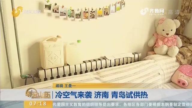 【闪电新闻排行榜】冷空气来袭 济南 青岛试供热
