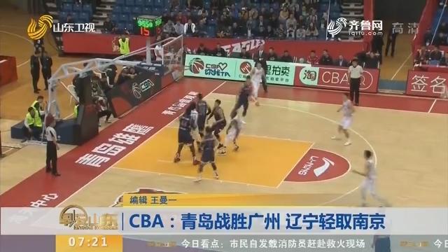 CBA:青岛战胜广州 辽宁轻取南京
