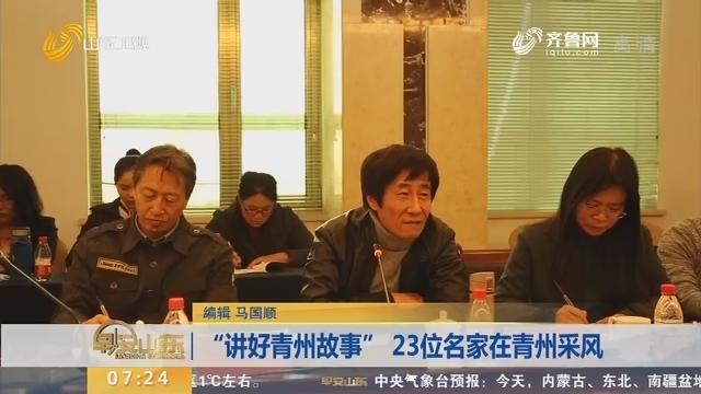 """""""讲好青州故事"""" 23位名家在青州采风"""