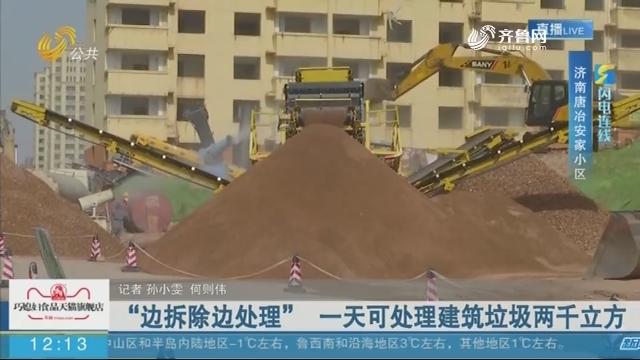 """【闪电连线】 """"边拆除边处理"""" 一天可处理建筑垃圾两千立方"""