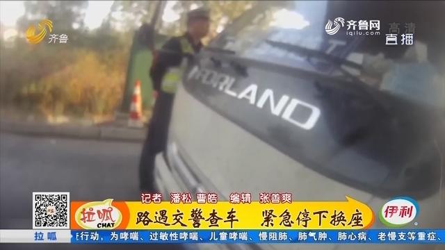 青岛:路遇交警查车 紧急停下换座