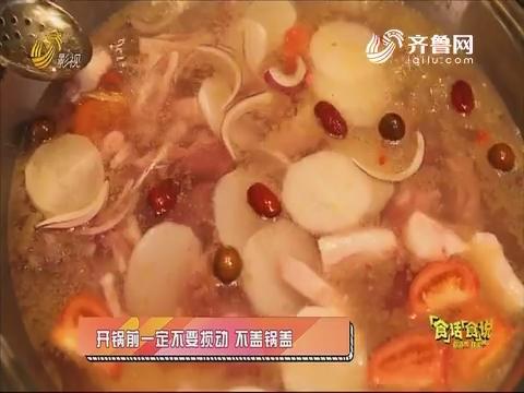20191103《你消费我买单之食话食说》:新派美食新体验(济南)
