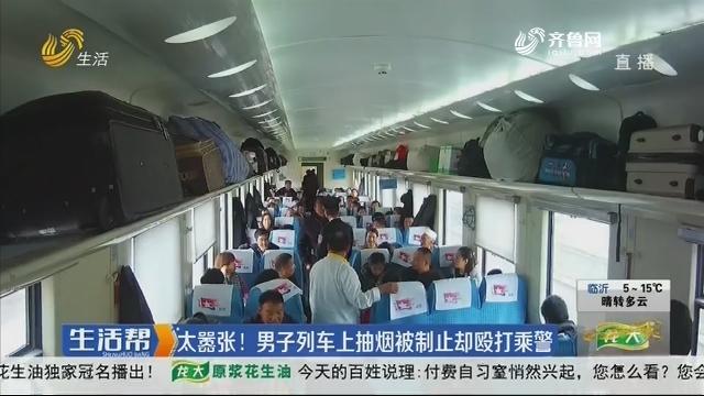 青岛:太嚣张!男子列车上抽烟被制止却殴打乘警