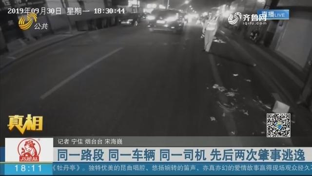 【真相】同一路段 同一车辆 同一司机 先后两次肇事逃逸