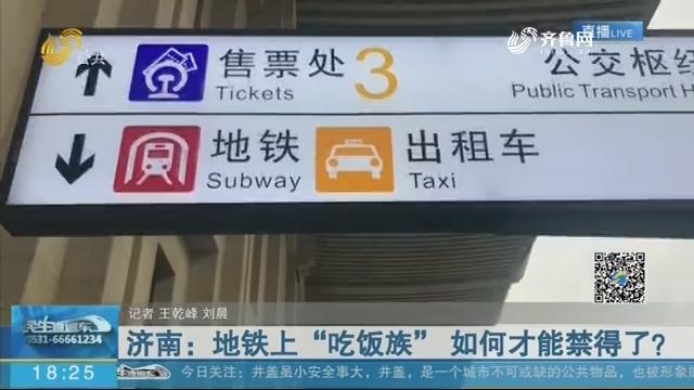 """济南:地铁上""""吃饭族"""" 如何才能禁得了?"""
