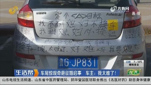 潍坊:车尾惊现奇葩征婚启事 车主:我太难了!