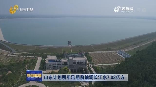 山东计划明年汛期前抽调长江水7.03亿方