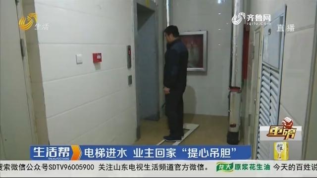 """【重磅】潍坊:电梯进水 业主回家""""提心吊胆"""""""