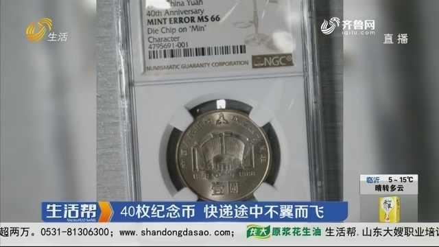 济南:40枚纪念币 快递途中不翼而飞