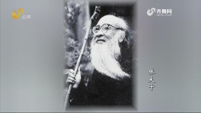 百年巨匠张大千第三期——《光阴的故事》20191113