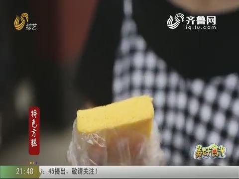 20191113《美好食光》:吃川堂