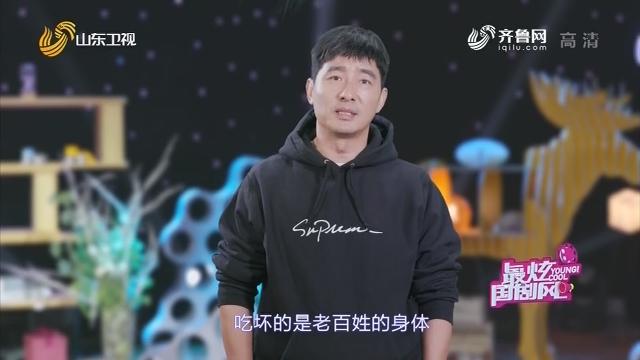 20191113《最炫国剧风》:食品安全大于天