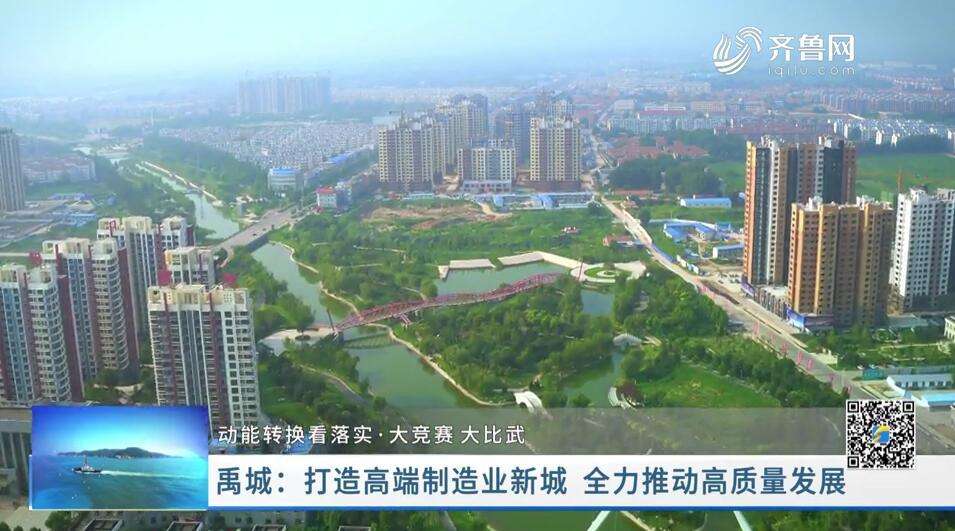禹城:打造高端制造业新城 全力推动高质量发展