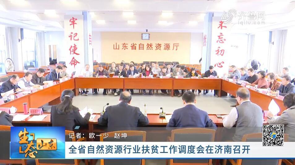全省自然资源行业扶贫工作调度会在济南召开