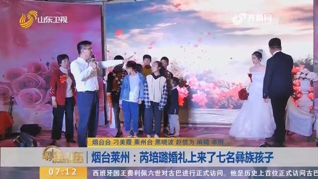 【闪电新闻排行榜】烟台莱州:芮培璐婚礼上来了七名彝族孩子