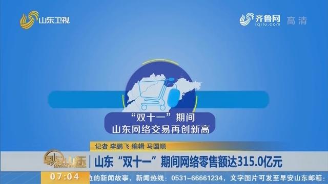 """山东""""双十一""""期间网络零售额达315.0亿元"""
