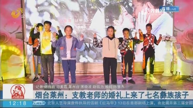 烟台莱州:支教老师的婚礼上来了七名彝族孩子