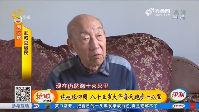 武城:绕地球四圈 八十五岁大爷每天跑步十公里