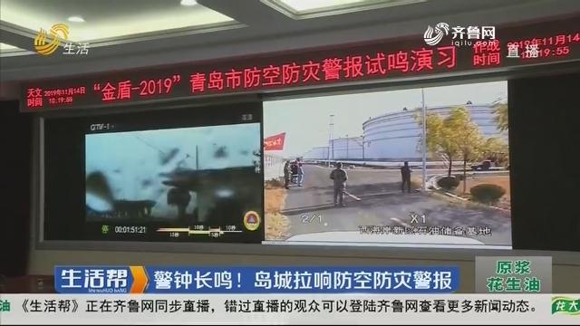 青岛:警钟长鸣!岛城拉响防空防灾警报