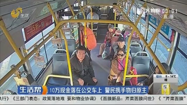 东营:10万现金落在公交车上 警民携手物归原主