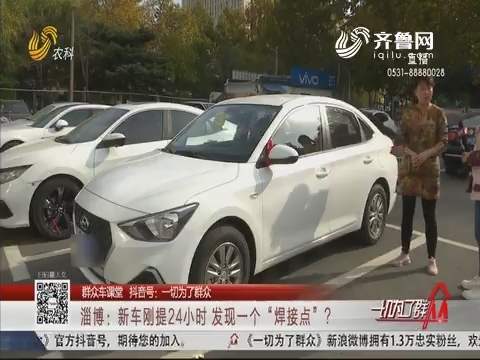 """【群众车课堂】淄博:新车刚提24小时 发现一个""""焊接点""""?"""