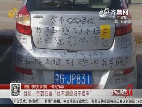 """潍坊:奇葩征婚 """"找不到媳妇不换车"""""""