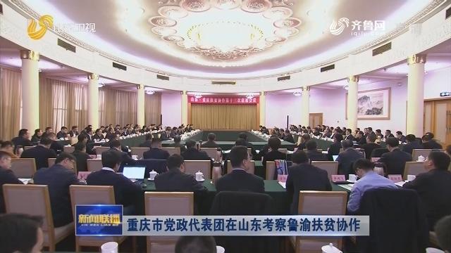 重慶市黨政代表團在山東考察魯渝扶貧協作