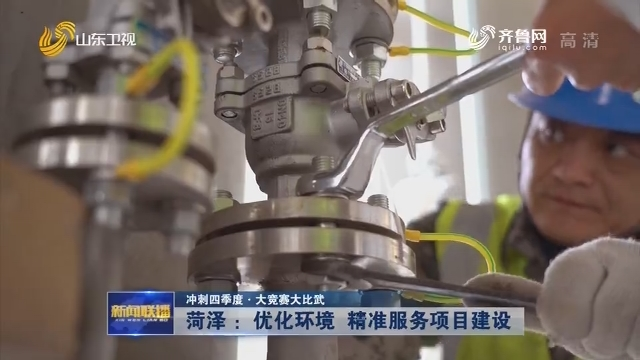 【冲刺四季度·大竞赛大比武】菏泽 :优化环境 精准服务项目建设