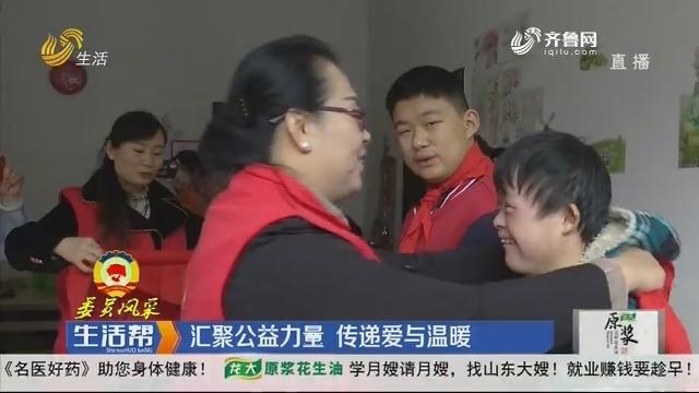 【委员风采】潍坊:汇聚公益力量 传递爱与温暖