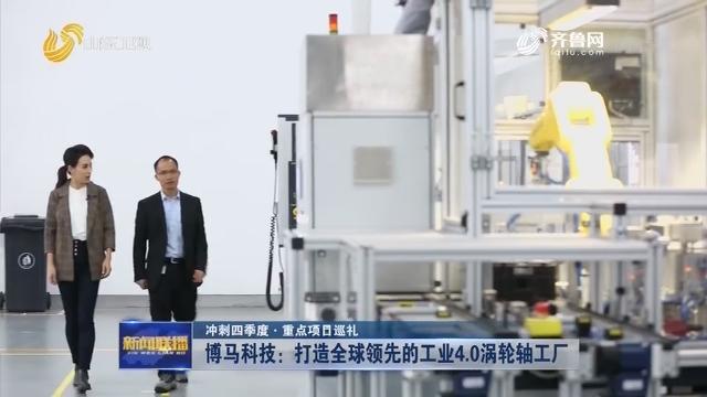 【冲刺四季度·重点项目巡礼】博马科技:打造全球领先的工业4.0涡轮轴工厂