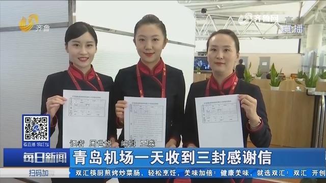 青岛机场一天收到三封感谢信
