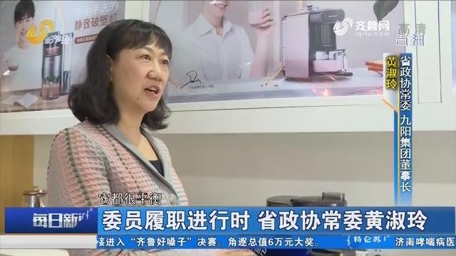委员履职进行时 省政协常委黄淑玲