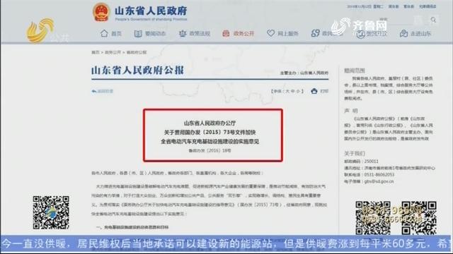 """【问政山东】买新能源汽车遭遇充电难 充电桩为何""""难安装""""?"""