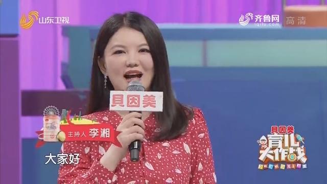 20191114《育儿大作战》:慈父严母话育儿