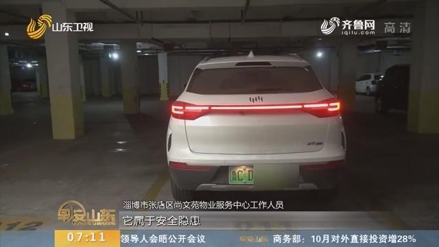 【闪电新闻排行榜】淄博、滨州:小区物业不同意 无法安装电动车充电桩