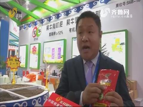 【2019中國磷復肥工業展覽會特別報道】紫牛 純糧發酵高端有機肥