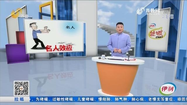 """么哥秀:湖北襄阳要为""""名人""""塑像引争议"""