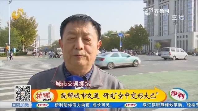 """济南:缓解城市交通 研究""""空中变形大巴"""""""