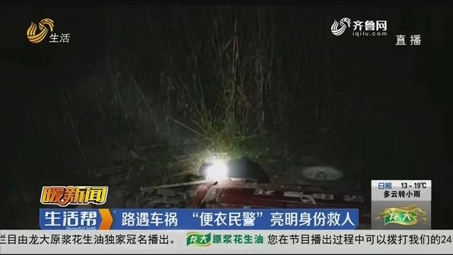 """莱芜:路遇车祸 """"便衣民警""""亮明身份救人"""