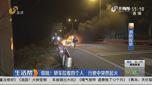 威海:惊险!轿车拉着四个人 行驶中突然起火