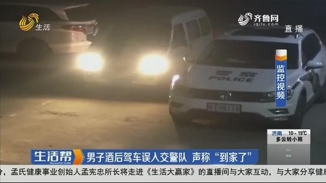 """东营:男子酒后驾车误入交警队 声称""""到家了"""""""