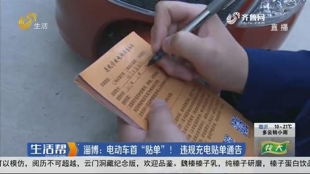"""淄博:电动车首""""贴单""""!违规充电贴单通告"""