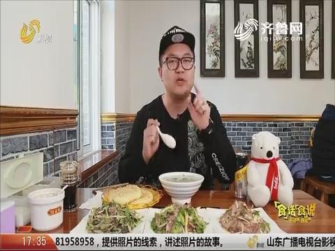20191115《你消费我买单之食话食说》:探寻白马社区便民市场广友美食小镇(下)