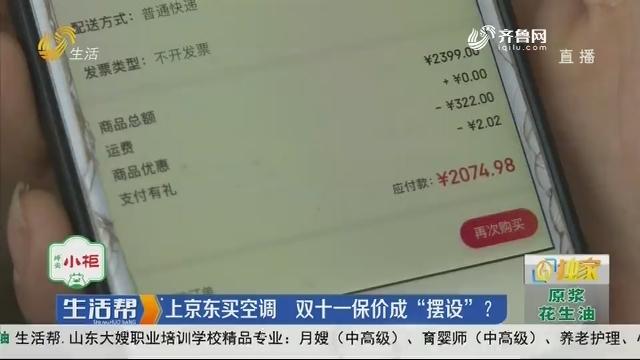"""【独家】烟台:上京东买空调 双十一保价成""""摆设""""?"""