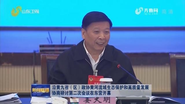 沿黄九省(区)政协黄河流域生态保护和高质量发展协商研讨第二次会议在东营开幕