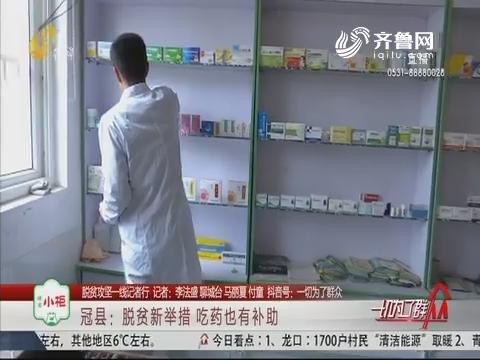 【脱贫攻坚一线记者行】冠县:脱贫新举措 吃药也有补助