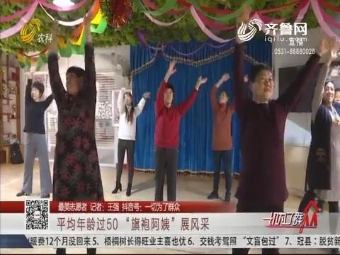 """【最美志愿者】潍坊:平均年龄过50 """"旗袍阿姨""""展风采"""