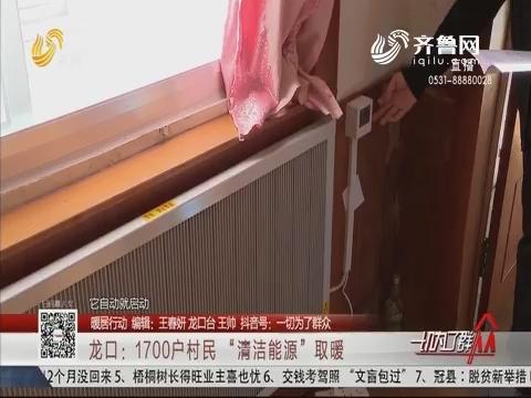 """【暖居行动】龙口:1700户村民 """"清洁能源""""取暖"""
